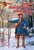72049 Imperial mercenary infantry in winter dress TYW